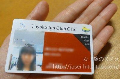 東横インの会員カード
