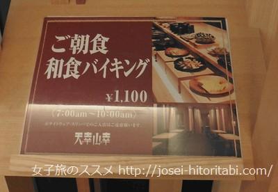 ホテルユニゾ大阪淀屋橋の朝食