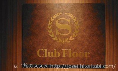 神戸ベイシェラトンのクラブフロア