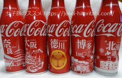 コカコーラスリムボトル地域限定デザイン