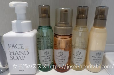 金沢彩の庭ホテルの基礎化粧品