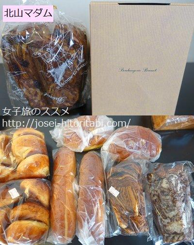 ブリアン北山のパン