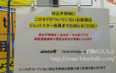 ジェットスターの手荷物検査