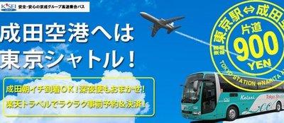 成田空港と東京駅を結ぶ東京シャトルバス