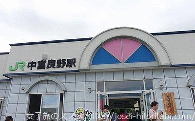 中富良野駅