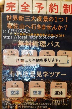 ANAクラウンプラザホテル長崎グラバーヒルの夜景ツアー