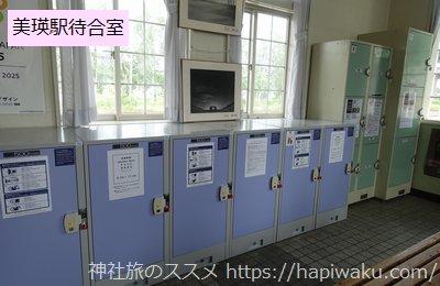 美瑛駅のコインロッカー