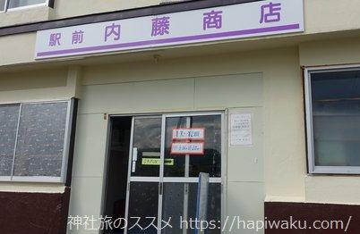 中富良野駅の内藤商店