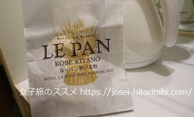 ホテルラスイート神戸ハーバーランドの朝食