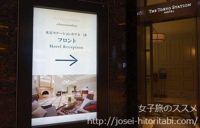 東京ステーションホテルのアクセス