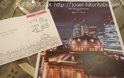 東京ステーションホテルの館内ツアーガイド