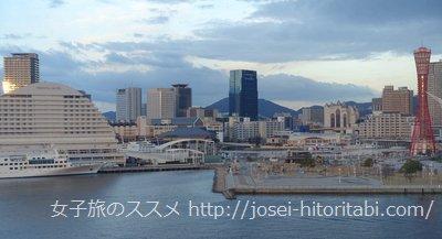 神戸みなと温泉蓮の眺望