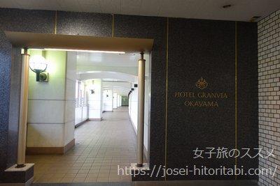 ホテルグランヴィア岡山のアクセス