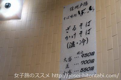 長野駅そば味処ぼっち