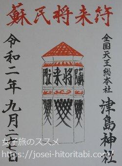 津島神社の限定御朱印
