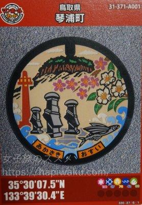 鳥取県のマンホールカード